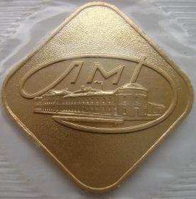 Жетон Ленинградского монетного двора  в запайке из набора 1988