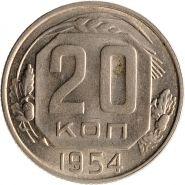 20 КОПЕЕК СССР 1954 год