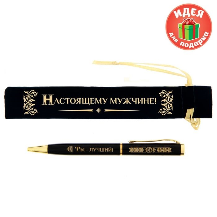 Ручка Настоящему мужчине