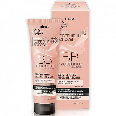 Совершенные волосы ВВ Бьюти-крем для восхитительной красоты волос 12 эффектов 50 мл