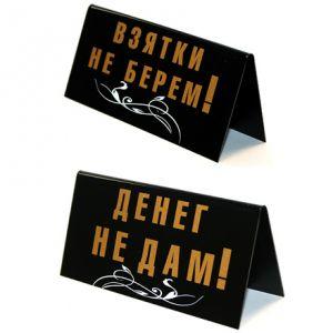 """""""ВЗЯТКИ НЕ БЕРЁМ / ДЕНЕГ НЕ ДАМ"""""""