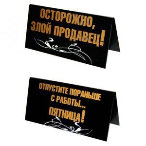 """""""Злой продавец"""""""