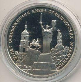50 лет Освобождения Киева 3 рубля Россия 1993