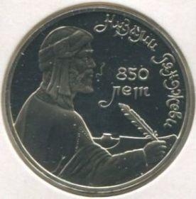850 лет со дня рождения Низами Гянджеви 1 рубль  СССР 1991 пруф