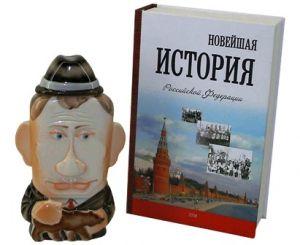 """Книга - штоф """"Путин. Новейшая история"""""""
