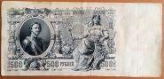 Российская Империя 500 рублей 1912 год НИКОЛАЙ 2