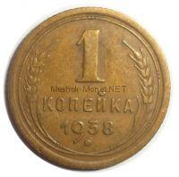 1 копейка 1938 года # 3