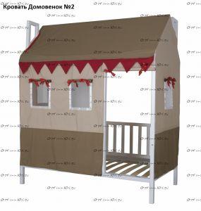 Кровать-домик Домовенок 2