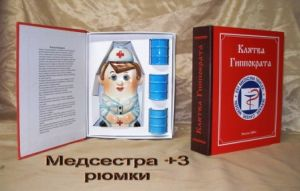 """Набор """"Медceстра"""" с рюмками"""