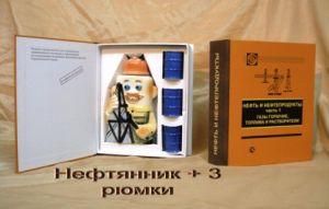 """Набор """"Нефтянник"""" с рюмками"""