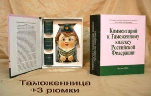 """Набор """"Таможенница"""" с рюмками"""