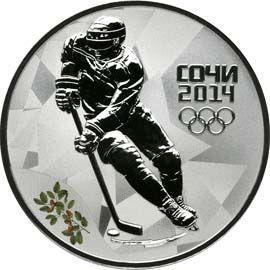 Олимпиада-Сочи 2014 г. «Хоккей» 3 рубля  Серебро 2014 На заказ