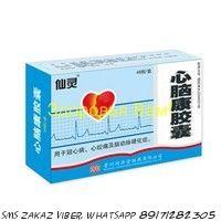 Капсулы для сердца и мозга