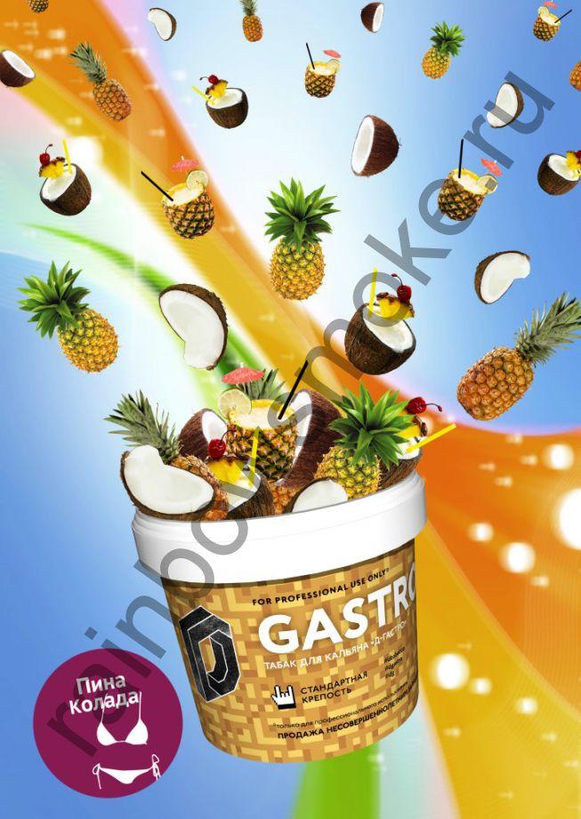 D-Gastro 500 гр - Пина Колада