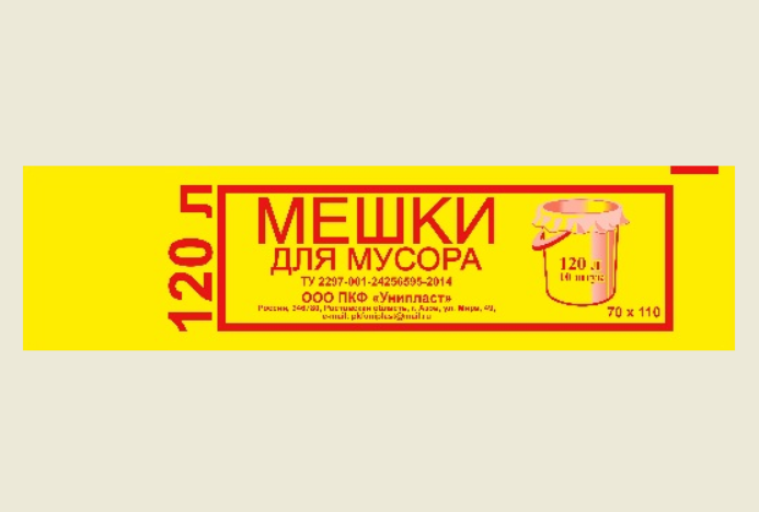 ХОЗТОВАРЫ Мешки для мусора 10 шт. в упаковке, 120 литров, 70/110 см