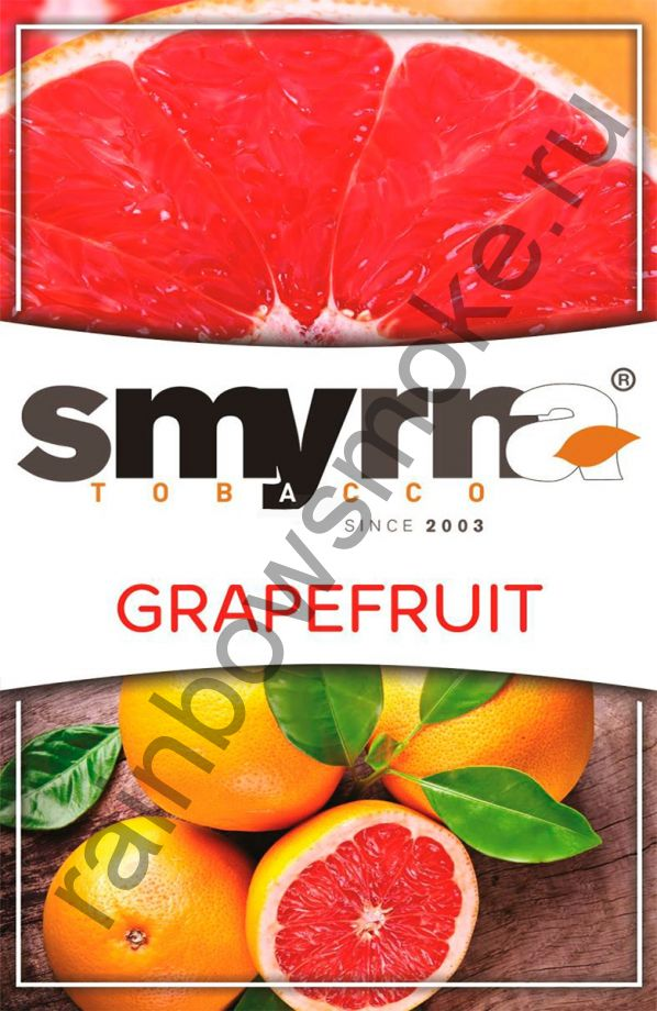 Smyrna 50 гр - Grapefruit (Грейпфрут)