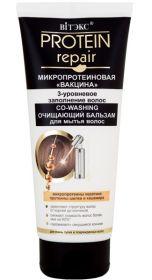 CO-WASHING очищающий бальзам для мытья очень сухих и поврежденных волос 200мл