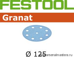 Круг шлифовальный D125 Festool Granat P180 Тестовый набор 5 шт