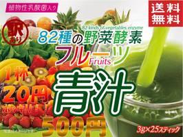 Зеленый коктейль Аодзиру, 82 вида овощей и фруктов, 25шт.