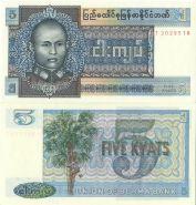 Бирма(Мьянма) 5 кьят 1973 P57 пресс unc