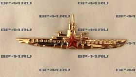 Командир подводной лодки (позолота)