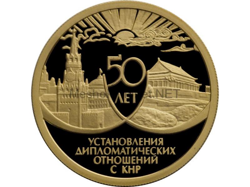 50 рублей 1999 год 50 лет установления дипломатических отношений с КНР
