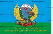 """Флаг """"105-я гв.ВДД"""" (90Х135)"""
