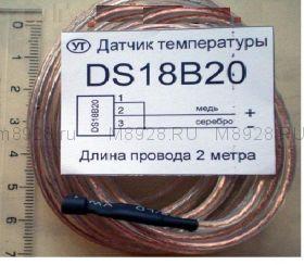 Датчик  DS18B20 к ИРТ-4К