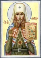 Икона Анатолий Одесский