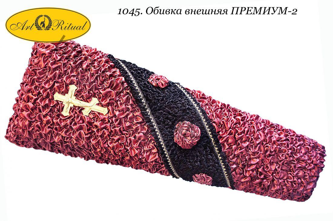 1045. Обивка внешняя ПРЕМИУМ-2