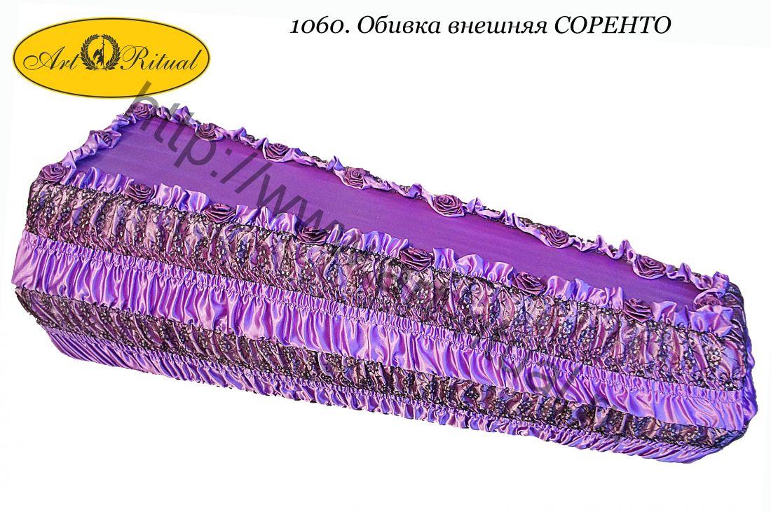 1060. Обивка внешняя СОРЕНТО