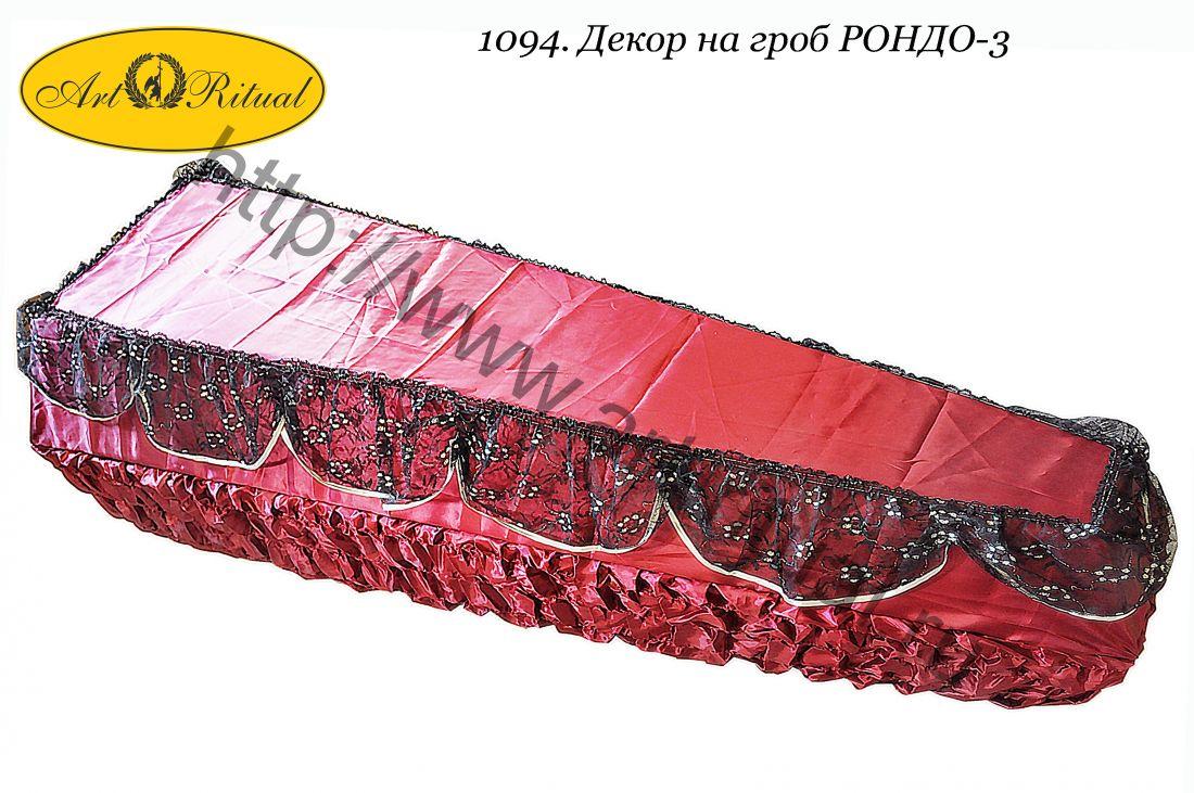 1094. Декор на гроб РОНДО-3