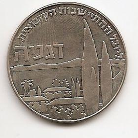 50 лет Дгании 1лира Израиль 5720 (1960)