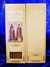 №20.Свечи восковые конусные с прополисом для домашней (келейной) молитвы , длина 21,5см., Ø 6мм. (20 шт. в коробочке)