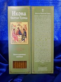 №24.Свечи восковые конусные с прополисом для домашней (келейной) молитвы , длина 21,5см., Ø 6мм. (20 шт. в коробочке)