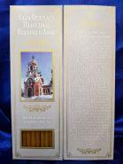 №32.Свечи восковые конусные с прополисом для домашней (келейной) молитвы , длина 21,5см., Ø 6мм. (20 шт. в коробочке)