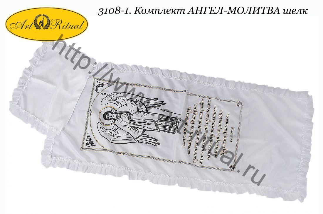 3108-1. Комплект АНГЕЛ-МОЛИТВА шелк