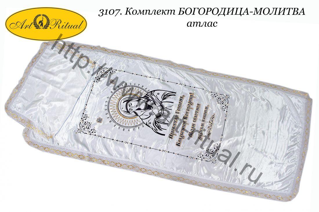 3107. Комплект БОГОРОДИЦА-МОЛИТВА атлас