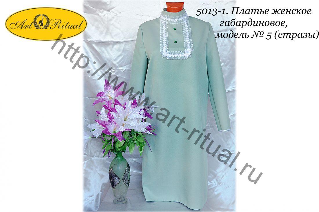 5013-1. Платье женское, модель № 5 (стразы)