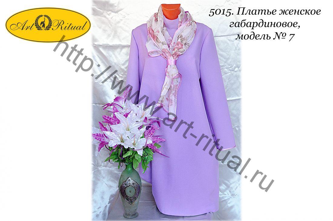 5015. Платье женское, модель № 7