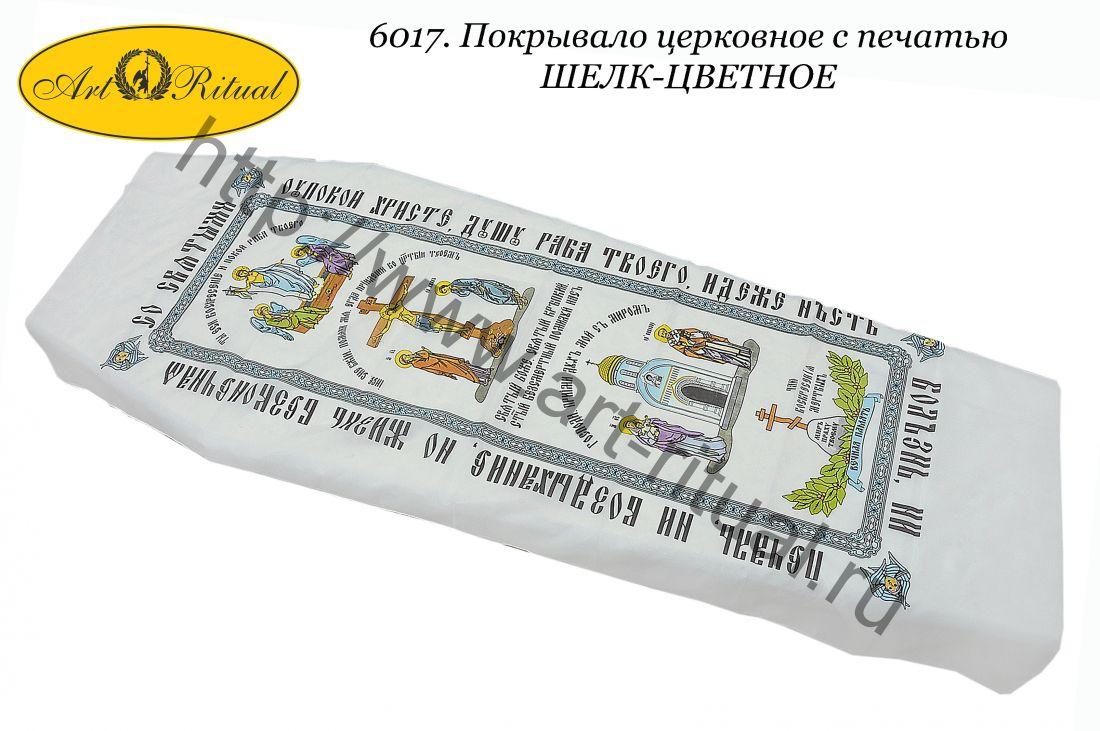 6017. Покрывало церковное с печатью ШЕЛК-ЦВЕТНОЕ