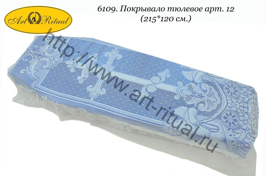 6109. Покрывало тюлевое арт. 12