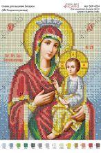 А4Р_061. Богородица Скоропослушница А4 (набор 750 рублей) Virena