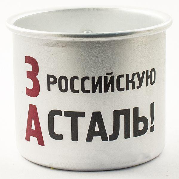 Кружка алюминиевая За Российскую Сталь