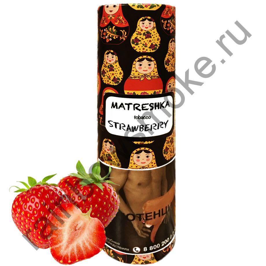 Matreshka 100 гр - Strawberry (Клубника)