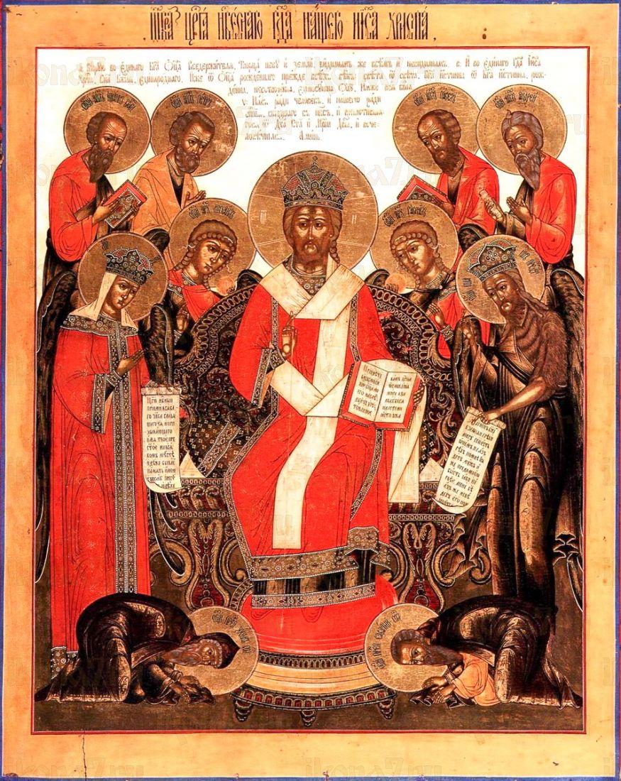 Икона Царь Царем (копия 19 века)