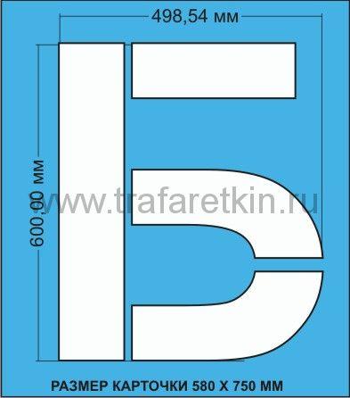 Комплект трафаретов букв Русского алфавита (Кириллица), размером 500мм.