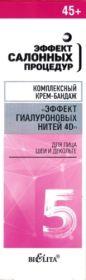 Белита Эффект салонных процедур Крем-бандаж комплексный 45+ «Эффект гиалуроновых нитей 4D» для лица, шеи и  декольте 50 мл