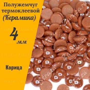 Клеевые Керамические Полубусины Brown 4 мм