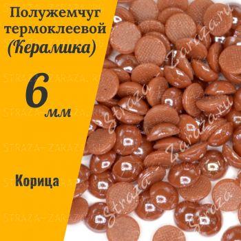 Клеевые Керамические Полубусины Brown 6 мм